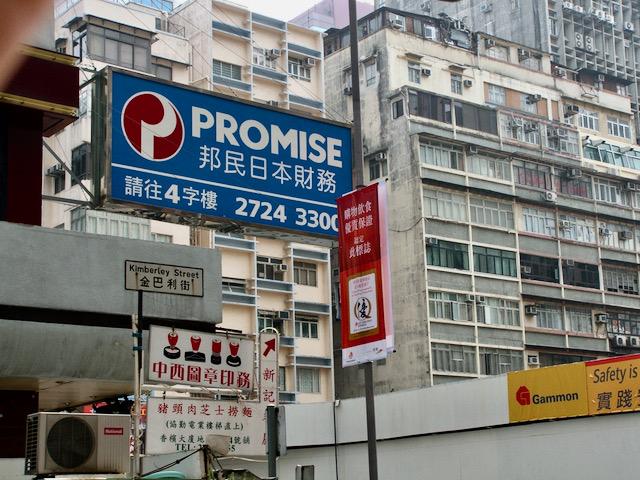 Promise, Kowloon, Hong Kong