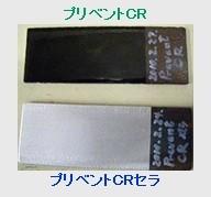 防錆剤(プリペントCR)
