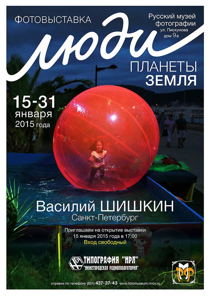 Афиша выставки в Русском музее фотографии в Нижнем Новгороде