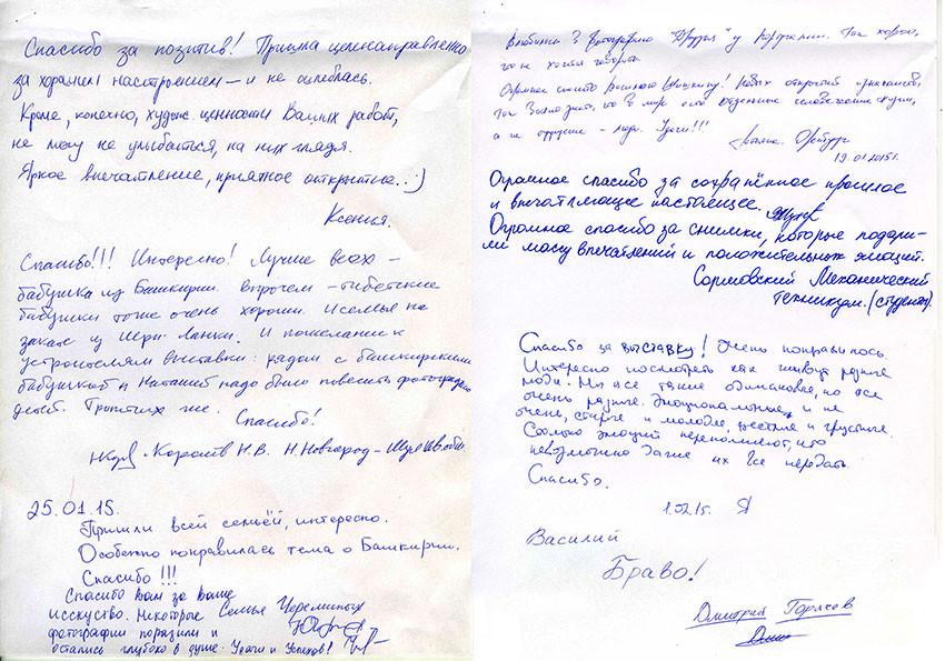 Отрывок из книги отзывов (Русский музей фотографии в Нижнем Новгороде)