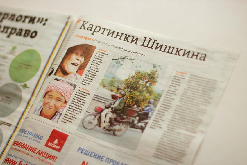 """Публикация в газете """"Мой район"""" №7, 2012 год"""