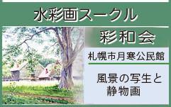 札幌市月寒公民館  水彩画サークル「彩和会」 講師-中島敏文