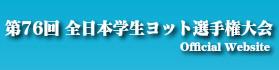 第76回全日本学生ヨット選手権大会