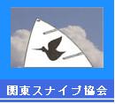 http://snipekanto.web.fc2.com/index.html