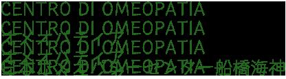 CENTORO DI OMEOPATIA オメオパティア 日本ホメオパシーセンター船橋海神