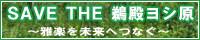 save_udono_200x40