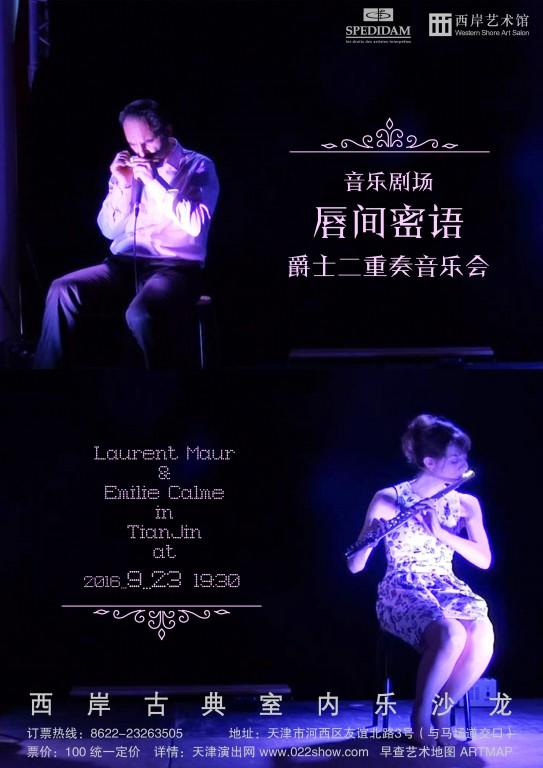 Tianjin avec Duologie