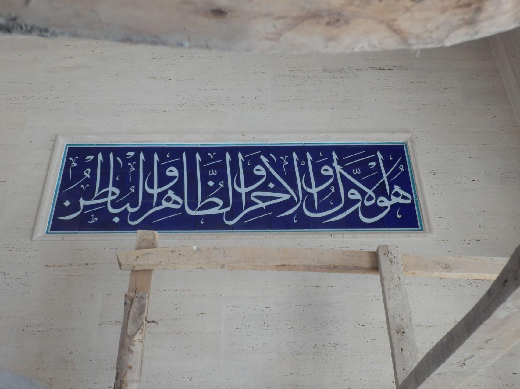 Tekst uit de Koran