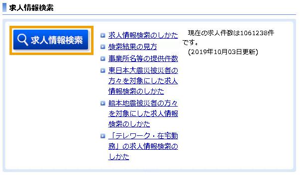 ハローワーク 求人情報検索