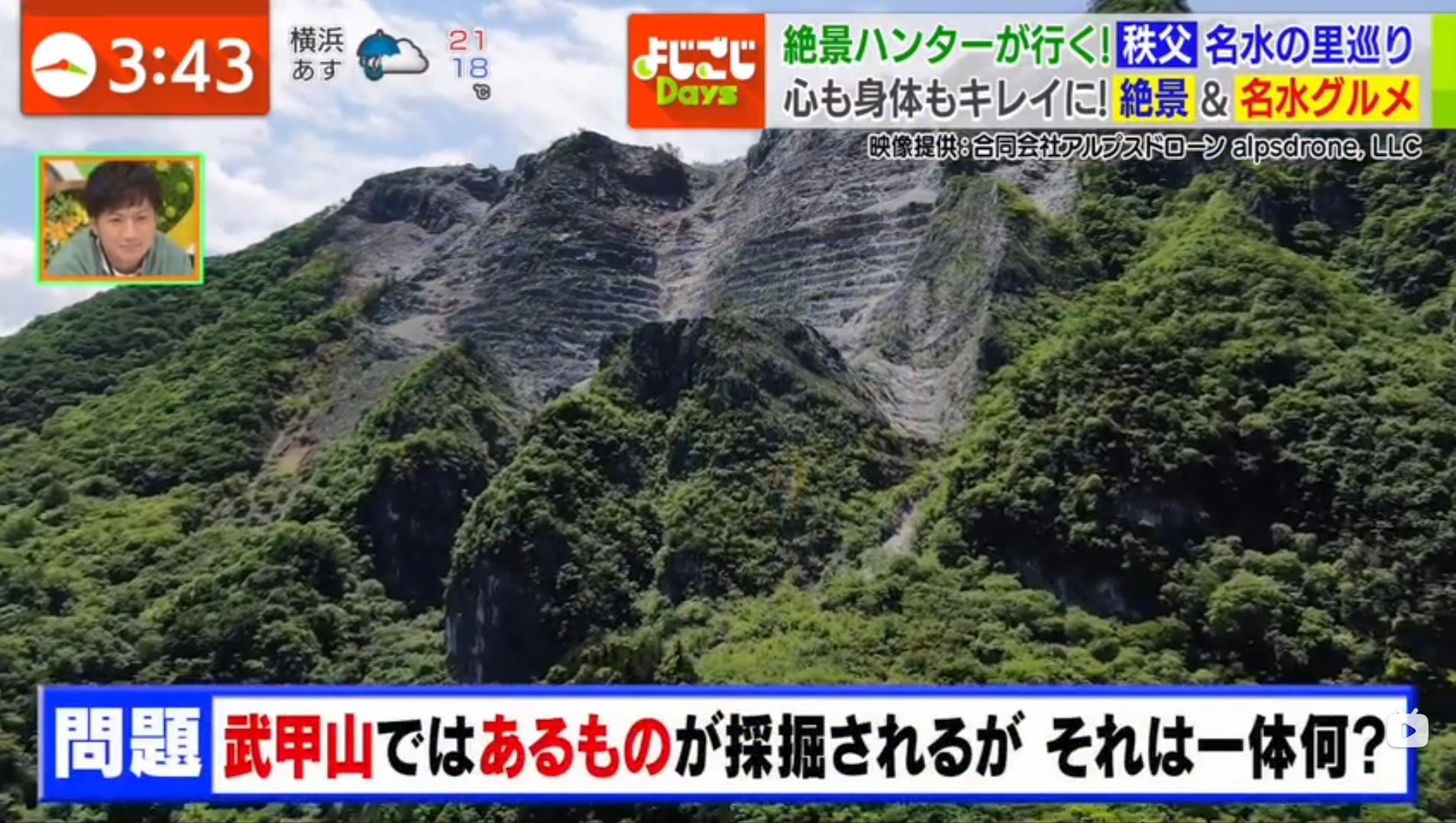 10月12日(火)放送のテレビ東京系「よじごじDays」にて弊社のドローン映像が採用されました。