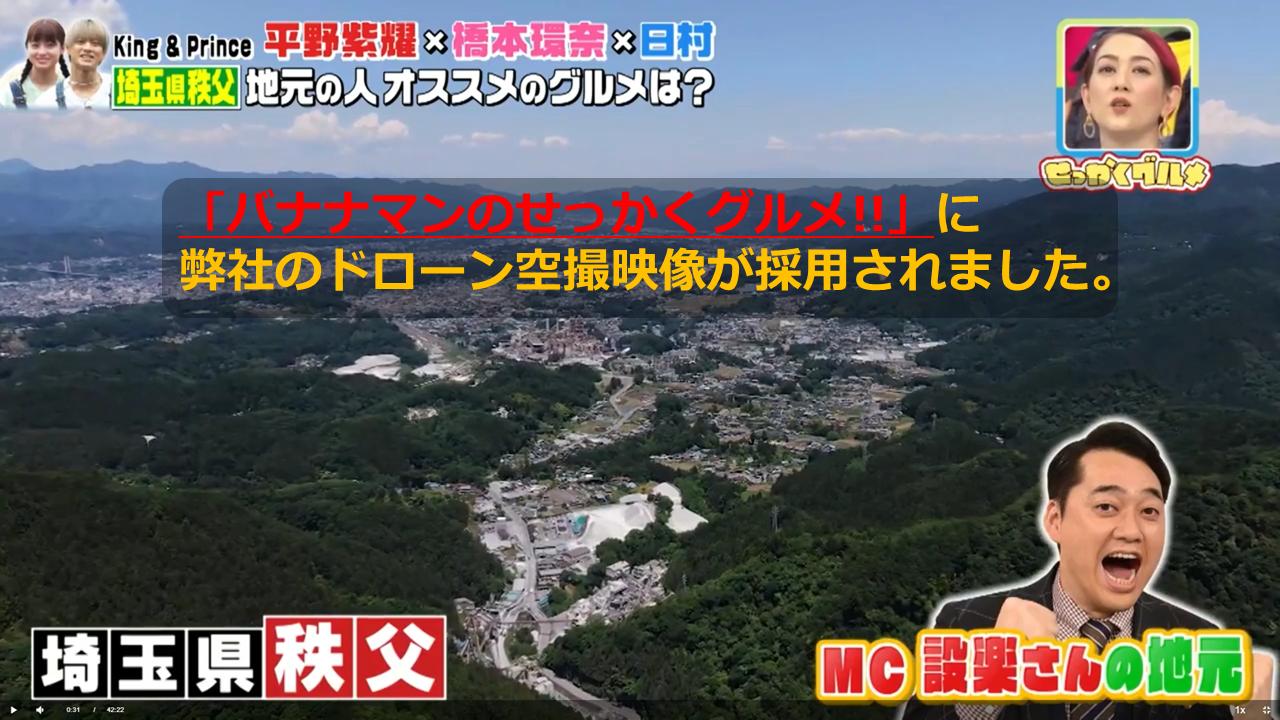 8月15日(日)放送のTBS系「バナナマンのせっかくグルメ!!」にて、弊社のドローン映像が採用されました。