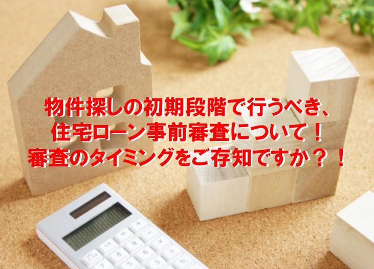 物件探しの初期段階で行うべき、住宅ローン審査について