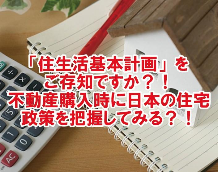 不動産購入時に日本の住宅政策を把握してみる?!「住生活基本計画」をご存知ですか?!