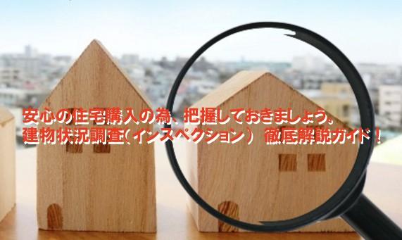 建物状況調査(インスペクション)について