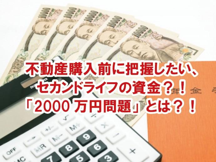 「2000万円問題」とは?!不動産購入前に把握したい、セカンドライフの資金?!
