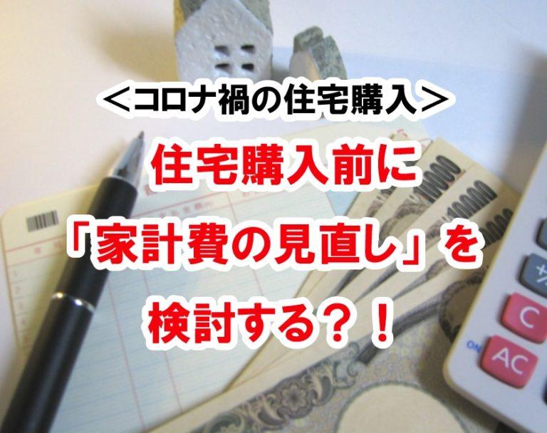 住宅購入前に「家計費の見直し」を検討する?! <コロナ禍の住宅購入>
