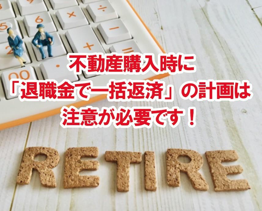 不動産購入時に知っておきたい知識!「退職金で一括返済」の計画は注意が必要?!