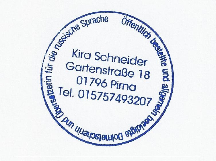 Переводчик немецкого в Германии