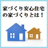 家づくり安心住宅の家づくりとは!