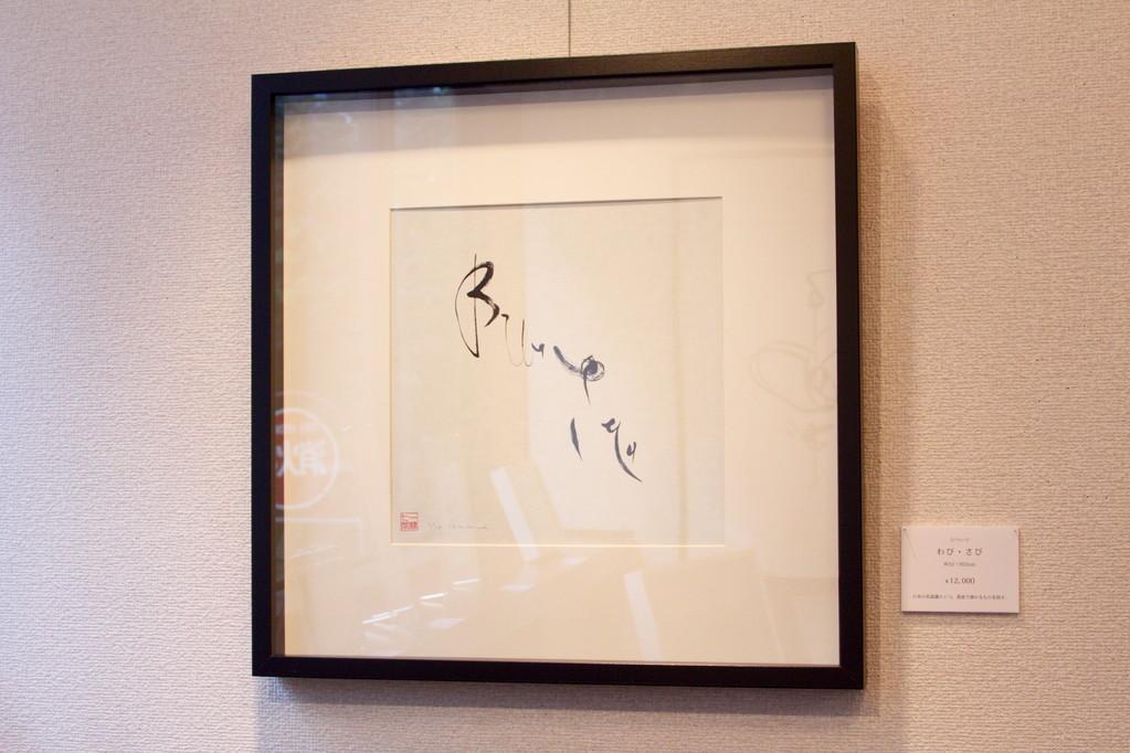 No14.わびさび【ジクレー】W52×H52cm ¥12,000<日本の美意識の1つ。質素で静かなものを指す>
