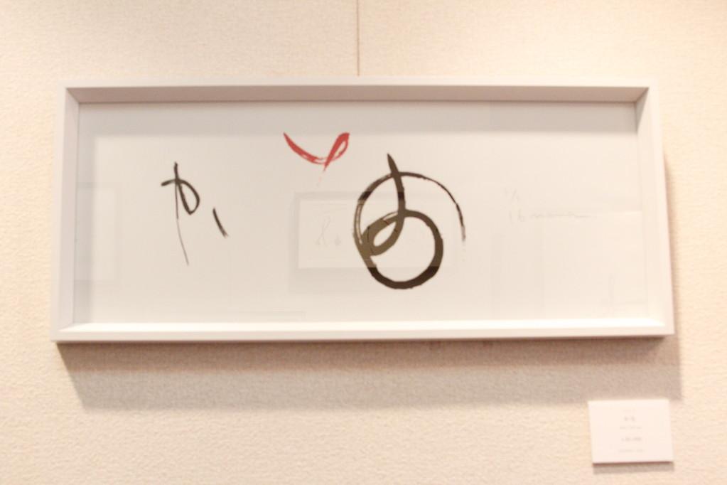 No4.かな【ジクレー】W72×H31cm ¥30,000<ひらがなの「かな」>