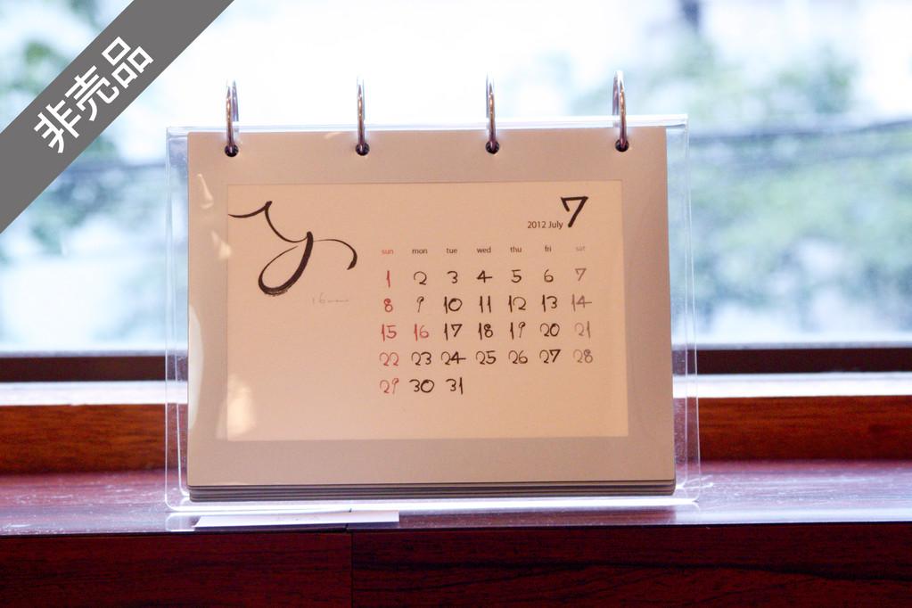 No12.こよみ【ジクレー】W19.5×H16cm 非売品<コストがかかりすぎるカレンダー…>