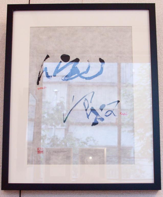 No16.侘寂【シルク】W42×H52cm ¥35,000<日本の美意識の1つ。質素で静かなものを指す>