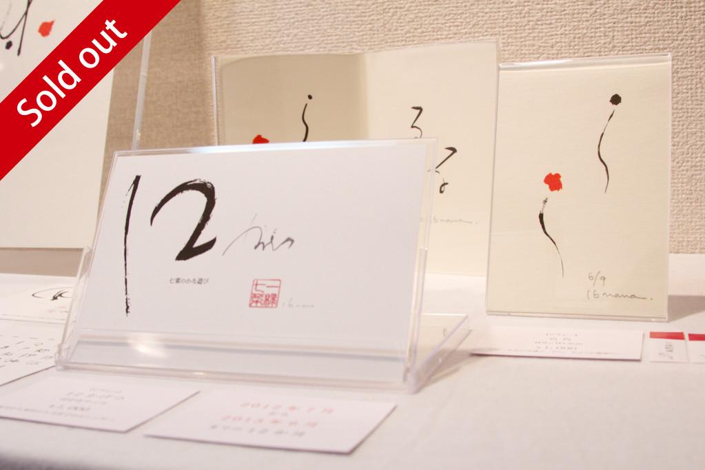 No1.12かげつ【完売】【ジクレー】はがきサイズ  2012年7月から2013年6月までのカレンダー。