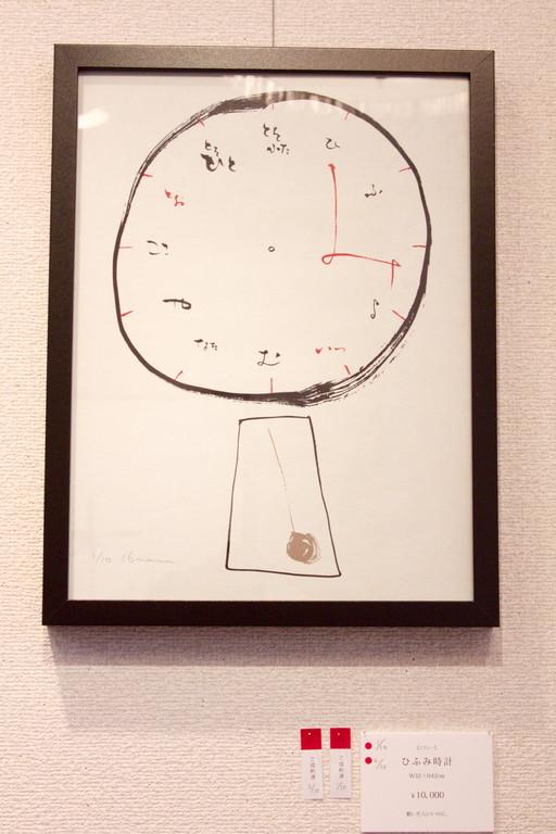 No6.ひふみ時計【ジクレー】W32×H42cm ¥10,000<動いたらいいのに>