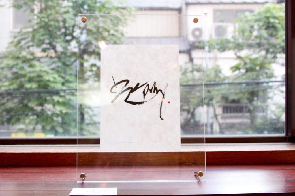 No10.遊【シルク】W26×H35cm ¥15,000<書けば書くほど遊びが広がります>
