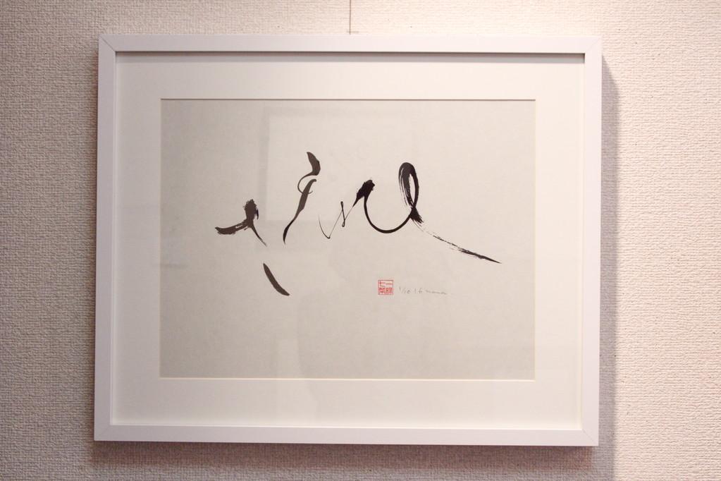 No3.さきはひ【ジクレー】W52×H42cm ¥10,000<幸せが長く続くさま>