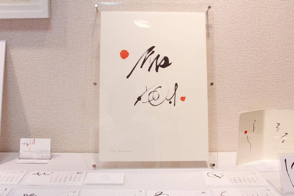 No2.言葉【ジクレー】W34.7×H47cm ¥13,000<漢字なんだけどアルファベットにも見える?>