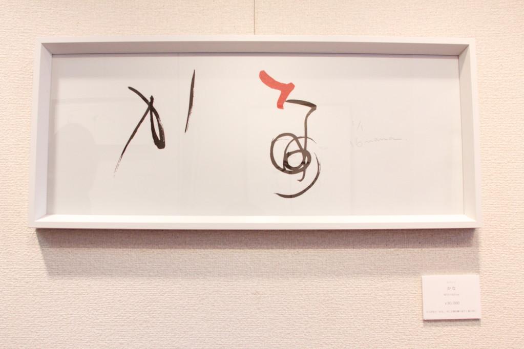 No5.かな【ジクレー】W72×H31cm ¥30,000<ひらがなの「かな」。同じ言葉を繰り返すと夏の音に…>