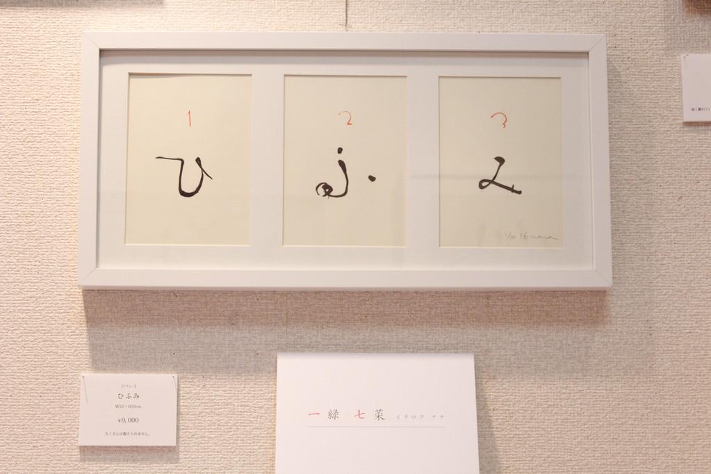 No18.ひふみ【ジクレー】W52×H25cm ¥9,000<たくさんは数えられません>