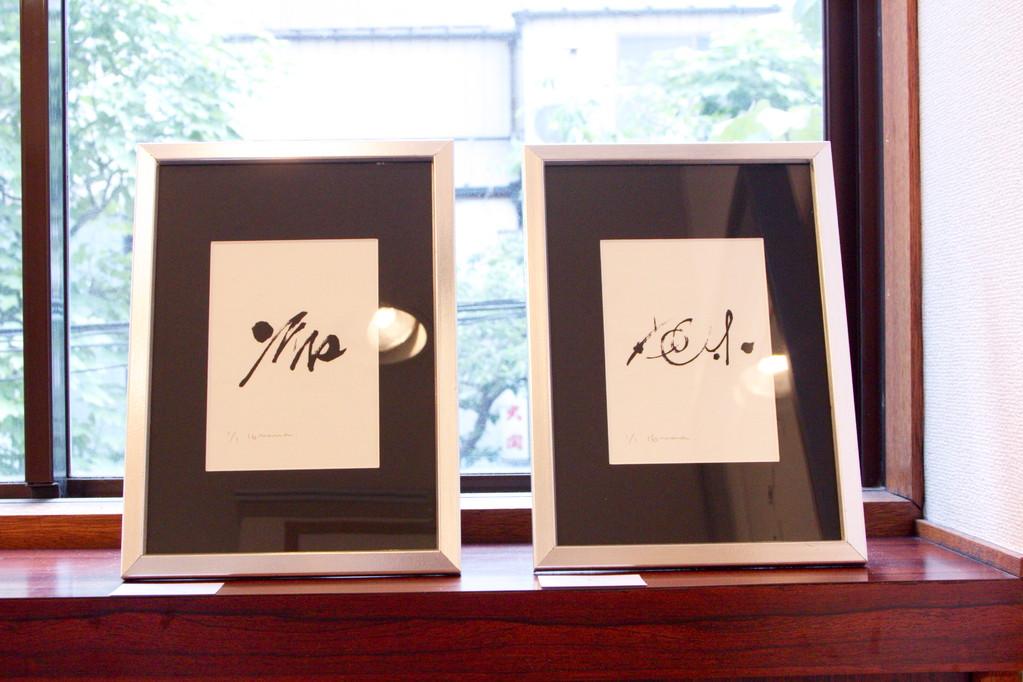 No13.言・葉【シルク】W23.5×H32.5cm ¥14,500<筆跡をたどると、読めるし書ける>