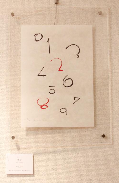 No20.数字【ジクレー】W37×H49cm ¥1,2000<数字に追いかけられるより、数字に癒されたい>