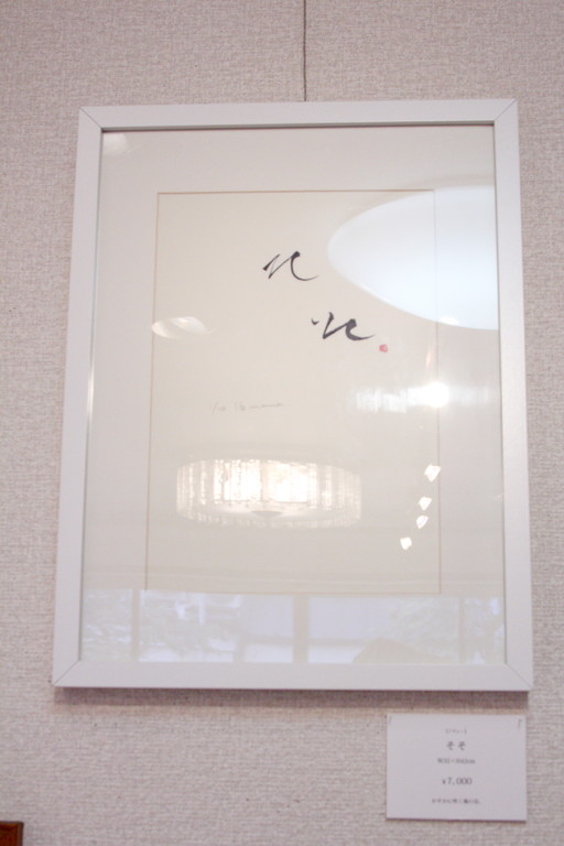 No22.そそ【ジクレー】W32×H42cm ¥7,000<かすかに吹く風の音>
