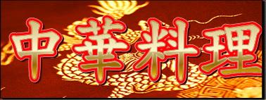 中華料理一覧