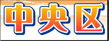 福岡市中央区グルメブログ