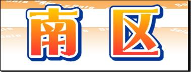 福岡県福岡市南区B級グルメブログ