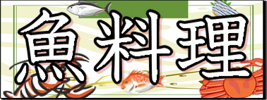 魚料理部門