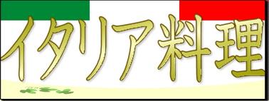 イタリア料理情報