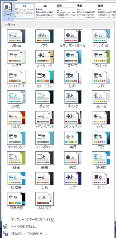 office2013 テーマ ダウンロード