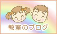 恵子先生のブログ