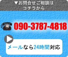 受付時間 10:00~20:00(月~土)  メールは365日対応