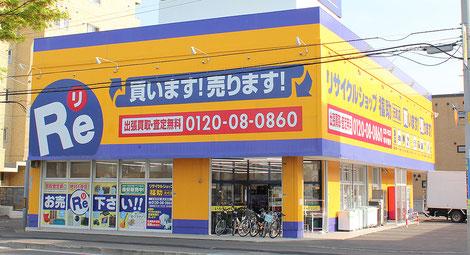 リサイクルショップ福助 札幌市東区元町店