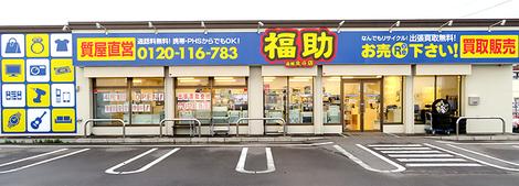 リサイクルショップ福助 函館 北斗店
