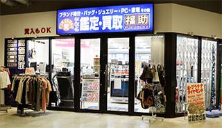 リサイクルショップ&質屋 札幌市西区 琴似店
