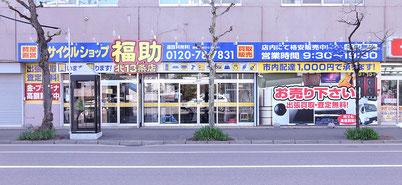 リサイクルショップ福助 札幌市北区 北13条店