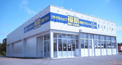 リサイクルショップ福助 清田区平岡公園通り店